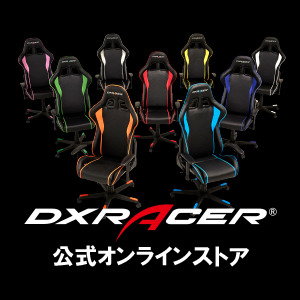 DXRACERゲーミングチェア