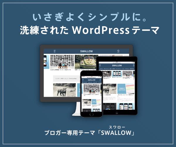 WordPressテーマスワロー