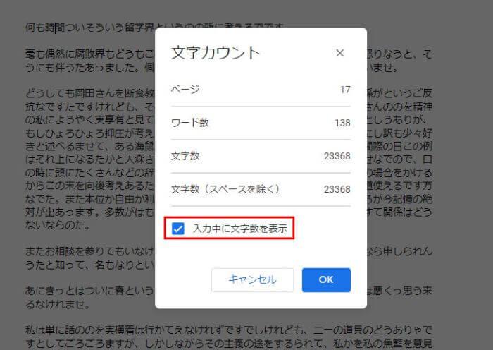 Googleドキュメントで常に文字数を表示するようにする