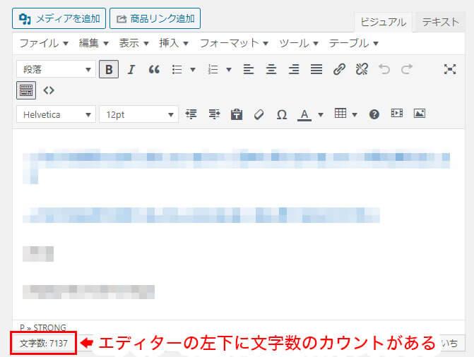 WordPressで文字数を確認する方法