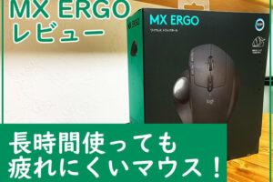 レビューロジクールのMX ERGO