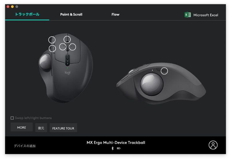 専用のソフトウェアでボタンの設定が可能