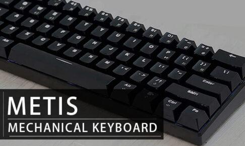 METISのメカニカルキーボードの特徴やオススメを紹介