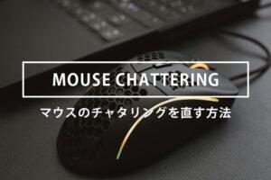 手っ取り早くマウスのチャタリングを直す方法