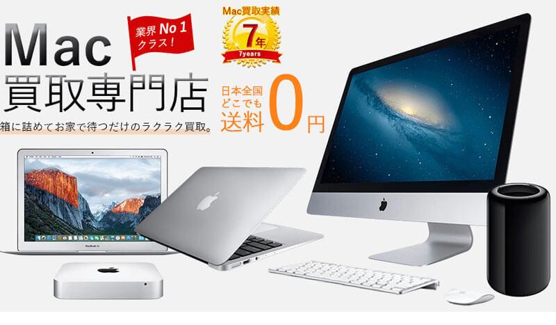 Macの買取専門店 【Mac買取ネット】