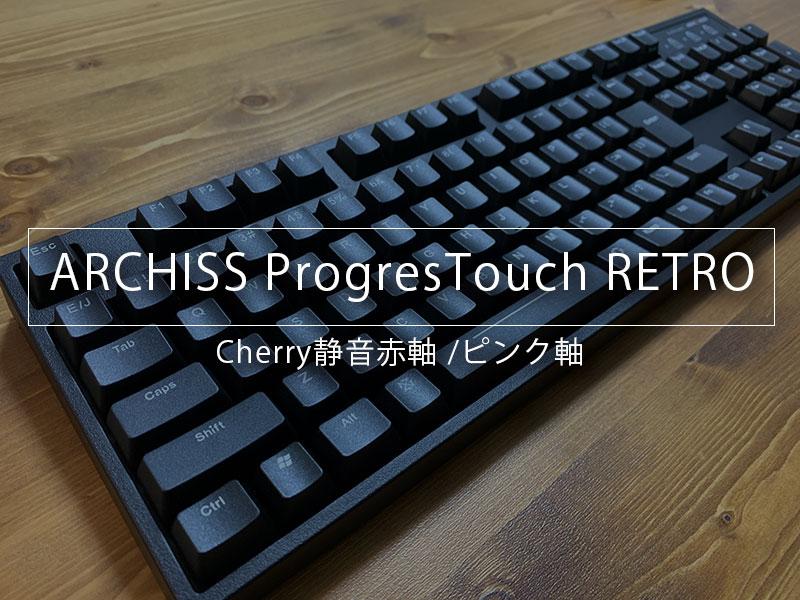 ARCHISS ProgresTouch RETRO 静音赤軸