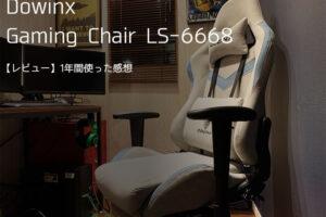 DowinxゲーミングチェアLS-6668をレビュー