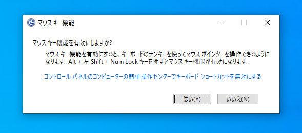 Shift+Alt+NumLockキーを同時に押す