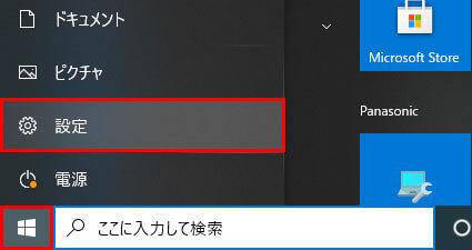 Windowsから設定を選択